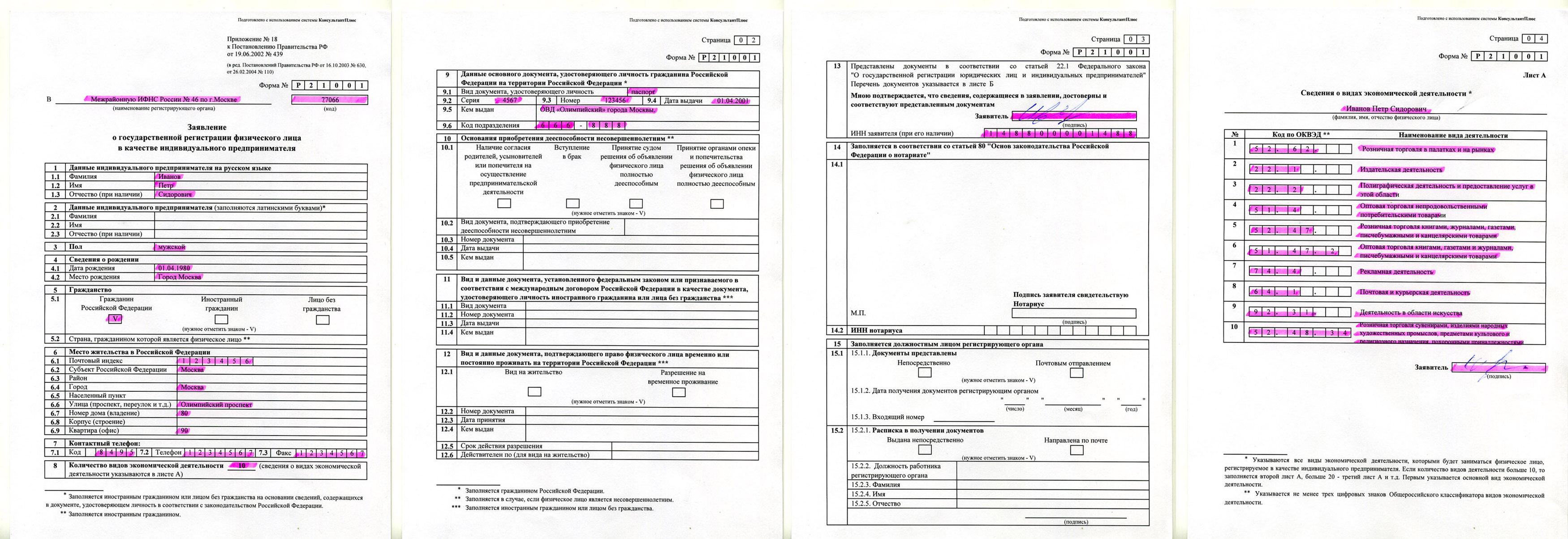 Форум о регистрации ип как заполнить заявления для регистрации ип в екатеринбурге