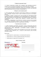 Агенский договор с физ лицом