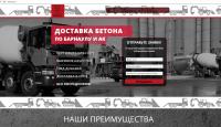 2016-03-15 19-01-13 Продажа Доставка бетона в Барнауле и Алтайском крае — Opera.png