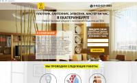 2016-03-15 19-00-37 Мастер на час в Екатеринбурге — Opera.png