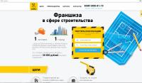 2016-03-15 19-10-31 Франшиза в сфере строительства — Opera.png