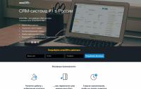 2016-03-15 18-59-34 amoCRM - Простая и удобная Online CRM система для отдела продаж — Opera.png