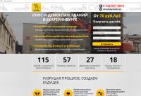 2016-03-15 19-04-28 Демонтаж снос зданий и сооружений в Екатеринбурге — Opera.png