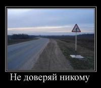 ne_doveriay.jpg