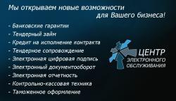 Крупнейший удостоверяющий центр ищет представителей в регионах России - Поиск партнеров и дилеров в регионах
