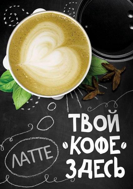 Картинка вкусный кофе здесь
