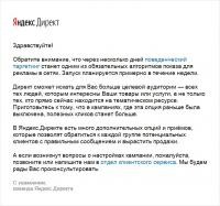 Yandex-Direct1.jpg