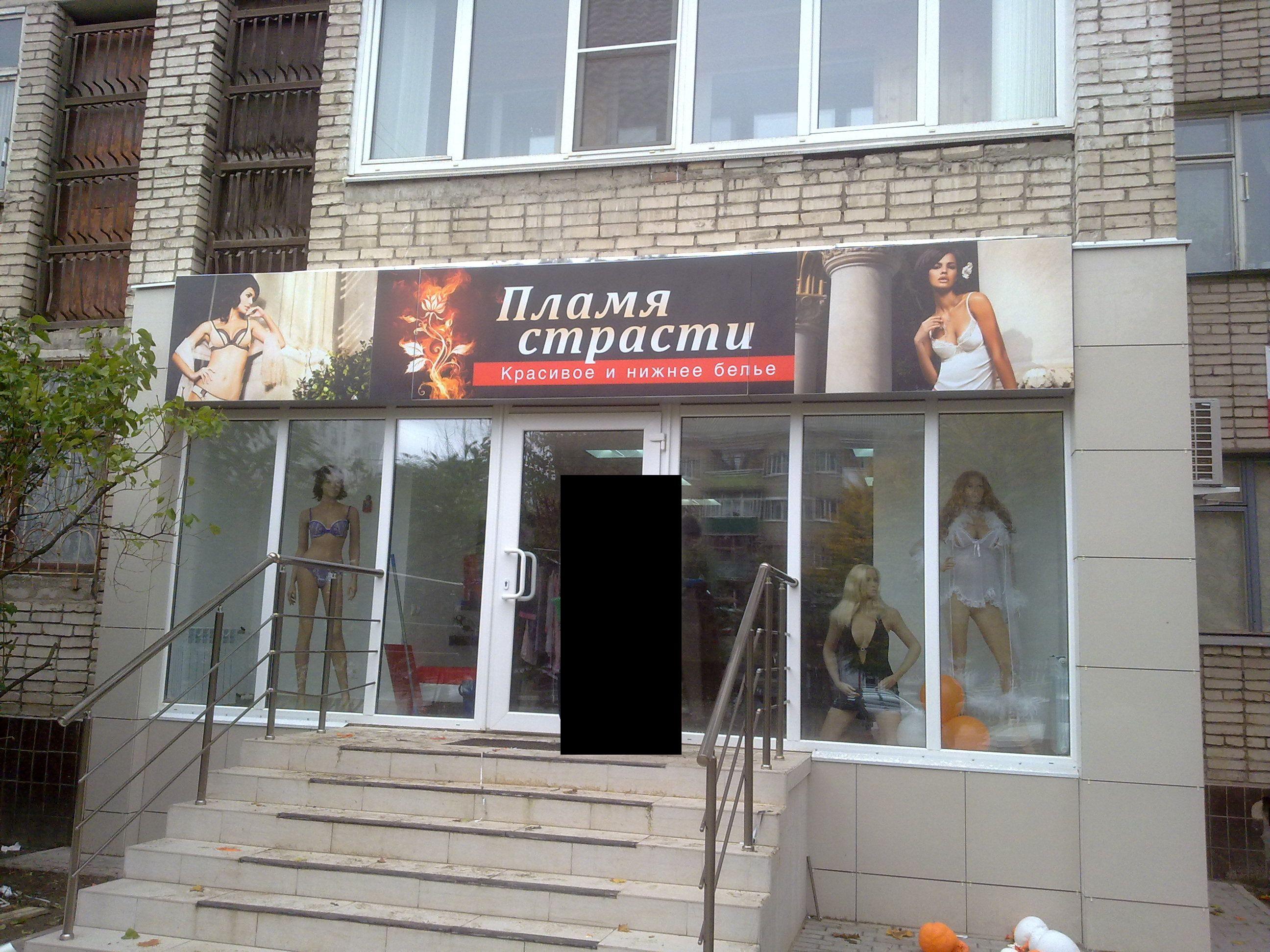 Магазин нижнего белья. Как привлечь покупателей  - Архив раздела ... 306245dcc97