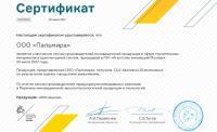 1е место. Агентство инноваций города Москвы.jpg