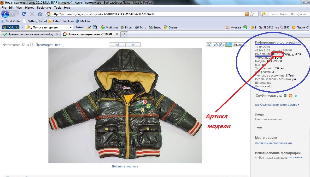 Китайский магазин одежды бесплатная доставка Москва
