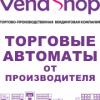 По поводу цветочных автоматов. - последнее сообщение от VendShop