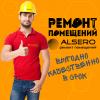 Франшиза: СК ALSERO - последнее сообщение от Sergei_Koh